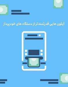 برنامه های موبایلی
